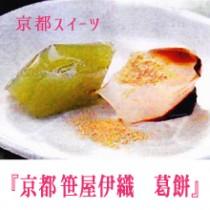 京都の葛菓子 「京都笹屋伊織 葛餅」