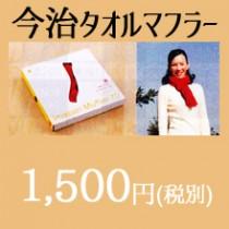 今治タオルマフラー 1着1500円