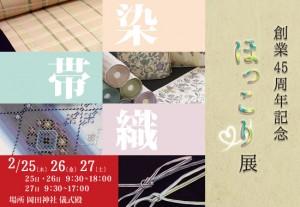 2月25日(木)から呉服のたなか45周年記念 ほっこり展開催します。