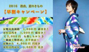 02016_yukata_hayawari