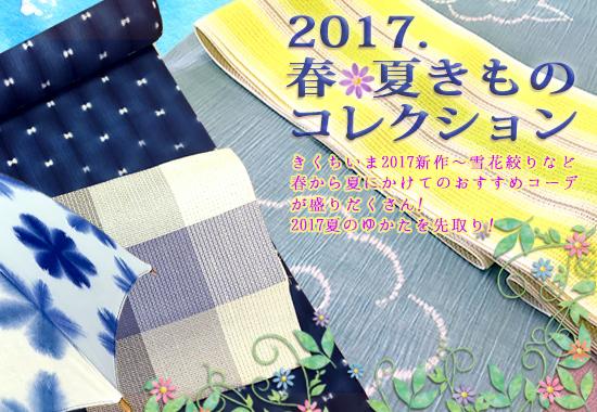 2017春夏きものコレクション