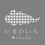 きくちいまオリジナルブランド 「skala」(スカラ)