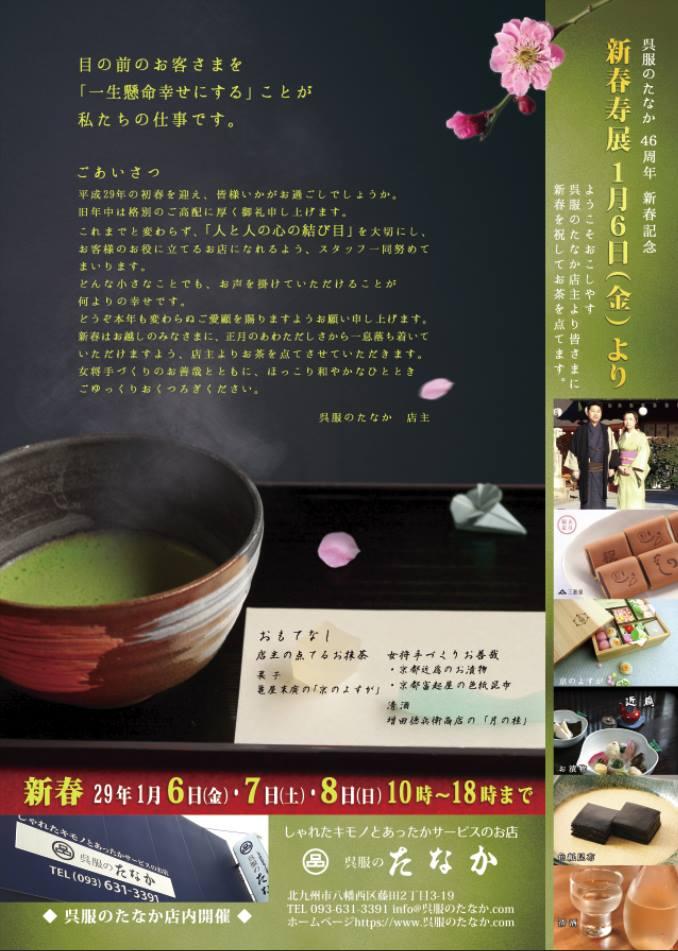 新春寿展2017